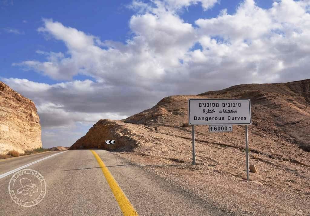 Izrael, Pustynia Negev .